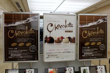 チョコレートを「科学」する。オシャレな特別展『チョコレート展』