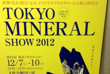 『東京ミネラルショー2012』でミネラルショーデビューしてきた話