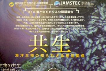 海と命をめぐる公開講演会「共生 海洋生物の知られざる相互関係」に行ってきたよ