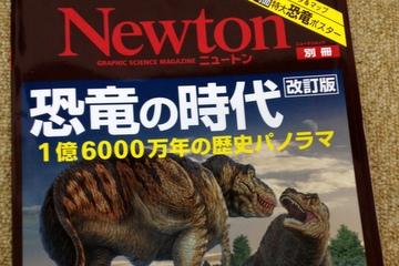 最近の恐竜研究を概観。書評『恐竜の時代』
