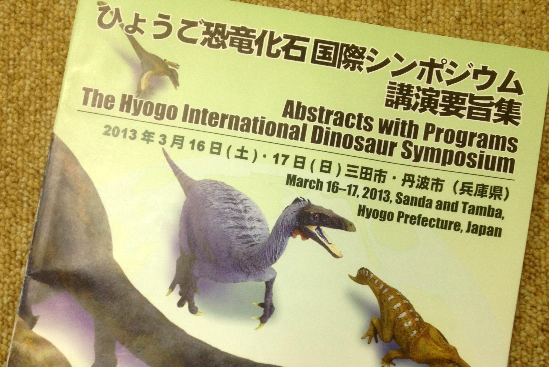 ひょうご恐竜化石シンポジウムに行ってきたよ