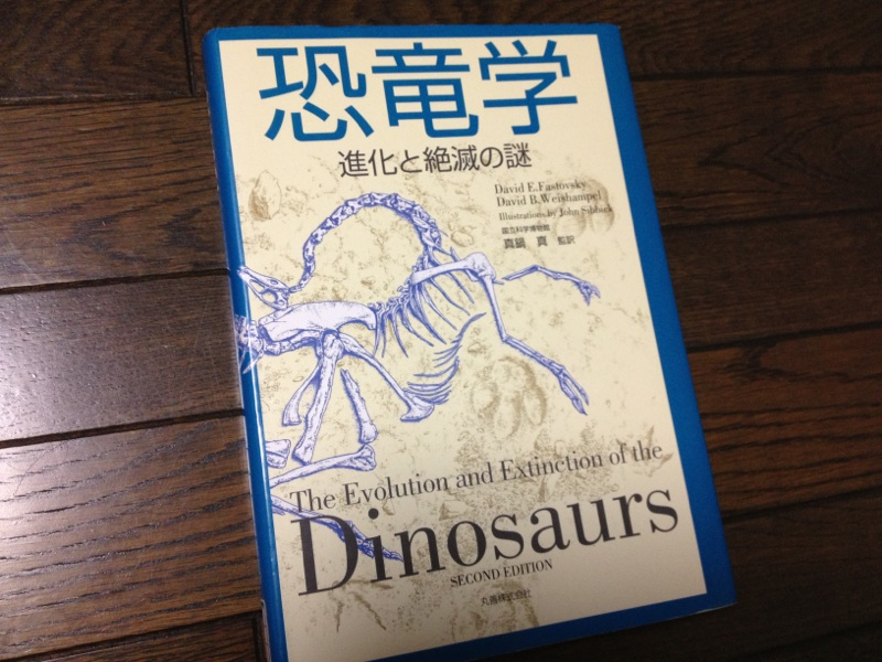 まさに恐竜学の教科書。書評『恐竜学 進化と絶滅の謎』
